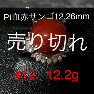 Pt900血赤珊瑚リング 12.26mm   0.43ct(リング(指輪))