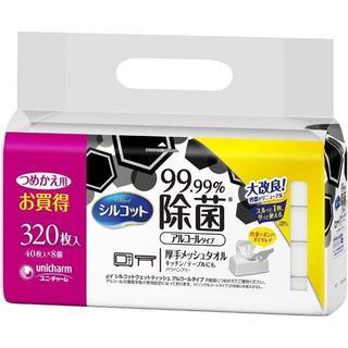 Unicharm - 送料無料 新品 シルコット ウェットティッシュ 詰替 320枚(40枚×8)