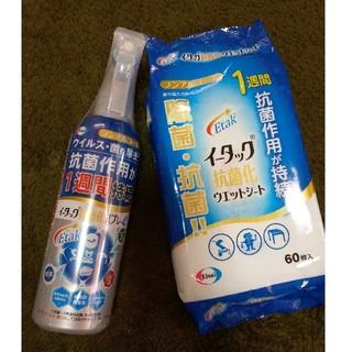 エーザイ(Eisai)の新品セット イータック抗菌化スプレーウェットシート(日用品/生活雑貨)