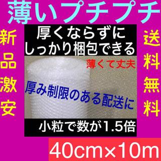新品★幅40cm×10m 薄いプチプチ梱包材 小粒プチプチ プチプチ 送料無料(ラッピング/包装)