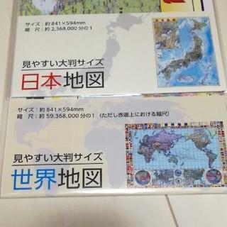 2点セット! 世界地図 日本地図 ポスター インテリア 知育玩具
