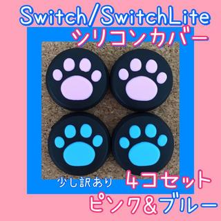 ニンテンドースイッチ(Nintendo Switch)の訳あり Switch 肉球 スティックカバー 4個セット【ピンク、黒青】(その他)