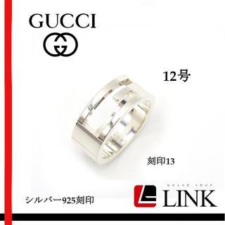グッチ(Gucci)のグッチ GUCCI Gリング 12号 リング シルバー925 刻印13(リング(指輪))