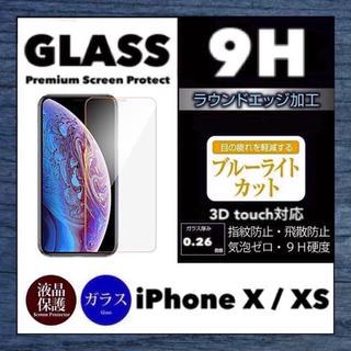 アイフォーン(iPhone)のiPhoneX iPhoneXS ガラスフィルム iPhone X XS  (保護フィルム)