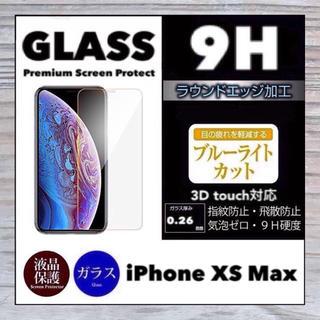 アイフォーン(iPhone)のiPhoneXSMax ガラスフィルム iPhone XSMax   (保護フィルム)