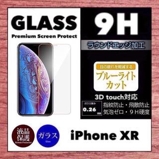 アイフォーン(iPhone)のブルーライトカット iPhoneXR ガラスフィルム iPhone XR  (保護フィルム)