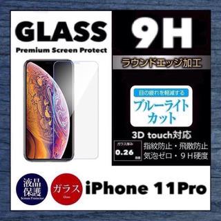 アイフォーン(iPhone)のiPhone11Pro ガラスフィルム iPhone 11Pro  (保護フィルム)