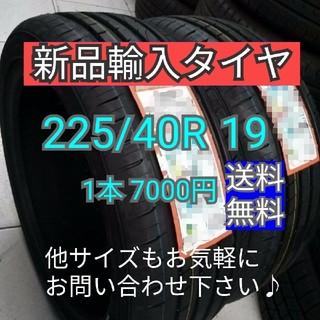 【送料無料】225/40R19 1本〜 新品タイヤ 輸入タイヤ サマータイヤ