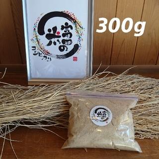 米ぬか 300g【お米屋ゆうくんが自家精米して作った新鮮米ぬか】(米/穀物)