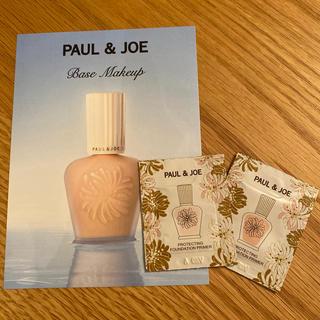 ポールアンドジョー(PAUL & JOE)のポールアンドジョー プロテクティング ファンデーション プライマー(化粧下地)