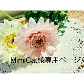 MimiCat様専用ページ(その他)