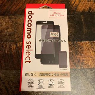 アイフォーン(iPhone)のiPhone 8Plus/7Plus 前面ガラスフィルム(保護フィルム)