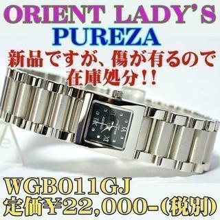 オリエント(ORIENT)の新品ですが、傷が有ります。オリエント 婦人 WGB011GJ 定価¥2.2(税別(腕時計)
