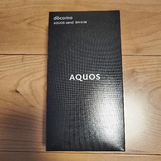 SHARP(シャープ)のsal様専用シャープ AQUOS zero2  ミスティホワイト SIMフリー スマホ/家電/カメラのスマートフォン/携帯電話(スマートフォン本体)の商品写真