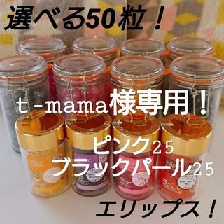 t-mama様専用!エリップス50!(トリートメント)