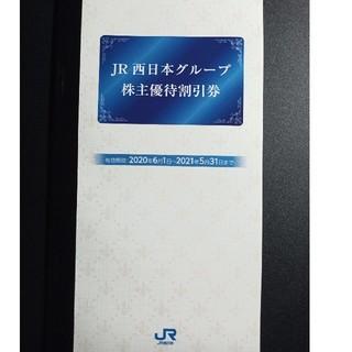 ジェイアール(JR)の【NEW】JR西日本グループ 株主優待割引券(その他)