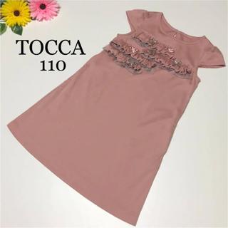 トッカ(TOCCA)のトッカ ワンピース 半袖 リボン 110  春 夏 ジルスチュアート ディオール(ワンピース)