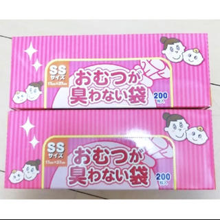 BOS  おむつが臭わない袋 2箱セット 消臭 ゴミ袋 赤ちゃん オムツ ボス(紙おむつ用ゴミ箱)