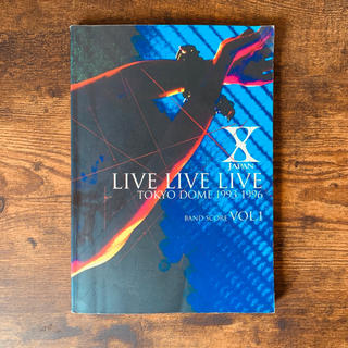 "X JAPAN ""LIVE LIVE LIVE VOL.1"" バンドスコア 楽譜(ポピュラー)"