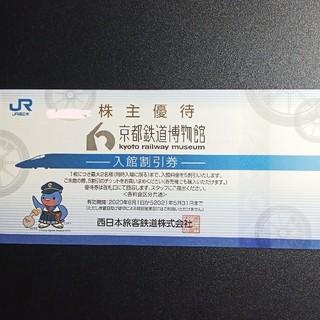 ジェイアール(JR)の【NEW】京都鉄道博物館 入館割引券1枚(その他)