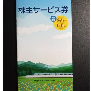 ジェイアール(JR)の【NEW】JR東日本 株主サービス券1冊(その他)
