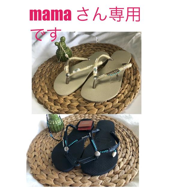 havaianas(ハワイアナス)のビーチサンダル ハワイアナス  お揃いアンクレットつき レディースの靴/シューズ(ビーチサンダル)の商品写真