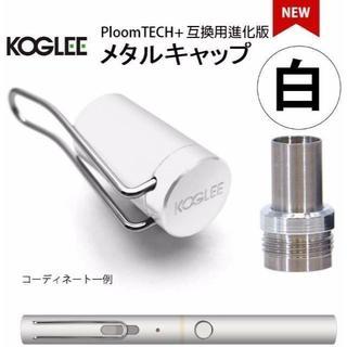 新タイプルームテックプラス(Ploom TECH+)と互換性の防塵おすすめメタル(ミラー)