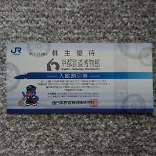 ジェイアール(JR)のJR京都鉄道博物館割引券1枚です。(美術館/博物館)
