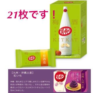 Nestle - kitkat 梅酒&紅芋 21枚