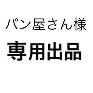 パン屋さん様専用 ダーツセット(ダーツ)