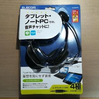 エレコム(ELECOM)のヘッドセット ネックバントタイプ(ヘッドフォン/イヤフォン)