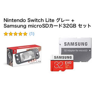 Nintendo Switch - ニンテンドースイッチライト グレー +microSDカード 32GB