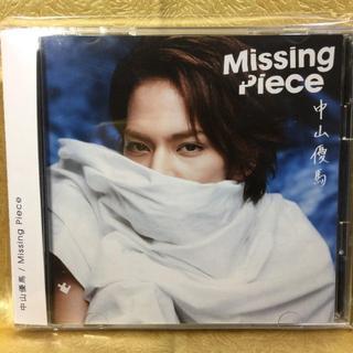 中山優馬 / Missing Piece[DVD付初回限定盤A](ポップス/ロック(邦楽))