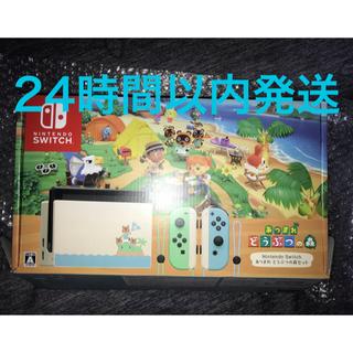 ニンテンドースイッチ(Nintendo Switch)のあつまれどうぶつの森同梱版(家庭用ゲーム機本体)