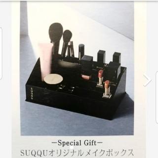 SUQQU - スックSUQQUオリジナルメイクボックス