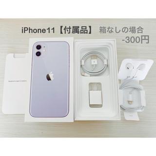 アイフォーン(iPhone)のiPhone11 付属品▪︎箱なし【充電アダプター・ケーブル・イヤフォン】(バッテリー/充電器)