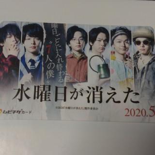 中村倫也さん主演 「水曜日が消えた」 ムビチケカード(邦画)