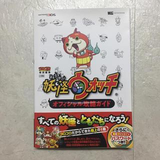 妖怪ウォッチオフィシャル攻略ガイド NINTENDO3DS(アート/エンタメ)