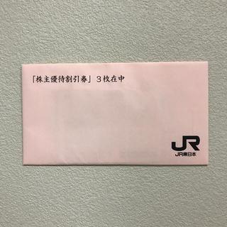 ジェイアール(JR)のJR東日本 株主優待券 3枚【4割引】(鉄道乗車券)