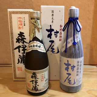 森伊蔵 村尾 焼酎(焼酎)