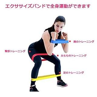 トレーニングバンド エクササイズ ストレッチ ダイエット ヨガ 美尻 筋トレ(トレーニング用品)