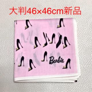 バービー(Barbie)のBarbie 大判46×46cm 新品ハンカチ(ハンカチ)