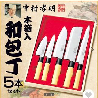 【数量限定】中村孝明監修シリーズ 和包丁5本セット(調理道具/製菓道具)