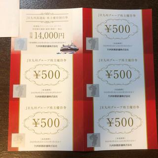 ジェイアール(JR)の☆★JR九州グループ株主優待券 2500円&JR九州高速船 株主割引引換券★☆(その他)