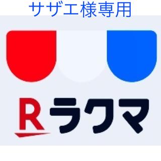 サザエ様専用(日本酒)