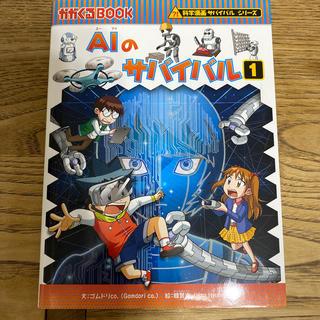 アサヒシンブンシュッパン(朝日新聞出版)のAIのサバイバル 1(絵本/児童書)