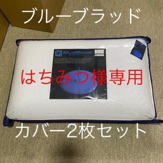 ブルーブラッド3D体感ピロー BlueBlood カバー枚付き(枕)