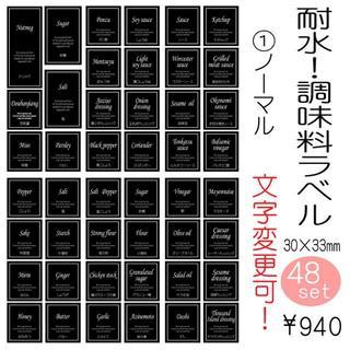 耐水 調味料ラベル 男前ブラック オーダーメイド 文字変更可能 シール(収納/キッチン雑貨)