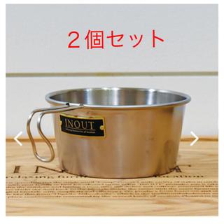 inout シェラカップ 2個セット(食器)