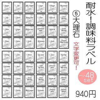耐水 調味料ラベル 大理石 オーダーメイド 文字変更可能 シール(収納/キッチン雑貨)